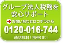 京都のグループ法人税務の無料相談