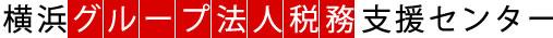 横浜グループ法人税務支援センターです