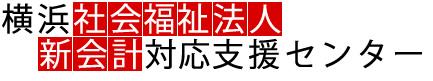 横浜社会福祉法人新会計対応支援センターです