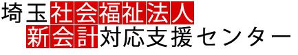 埼玉社会福祉法人新会計対応支援センターです