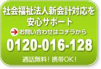 埼玉の社会福祉法人の無料相談