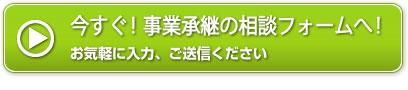 横浜の事業承継