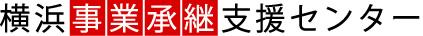 横浜事業承継支援センターです
